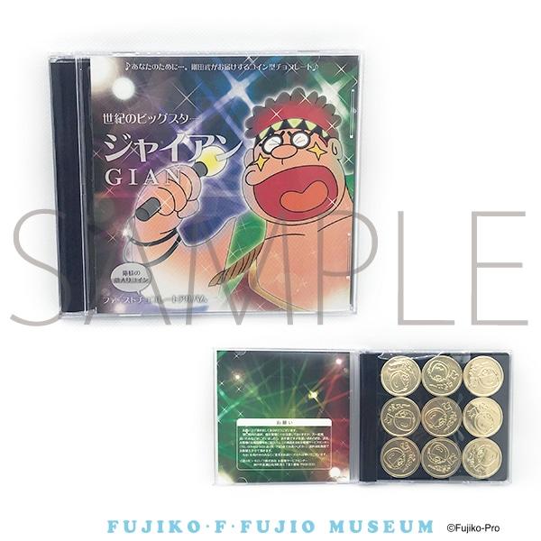 CD型チョコ ジャイアン 藤子・F・不二雄ミュージアム