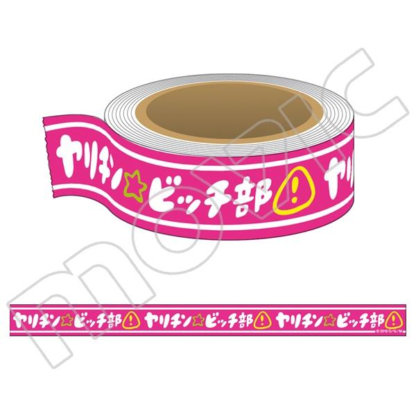 ヤリチン☆ビッチ部 マスキングテープ B.ヤリ部柄
