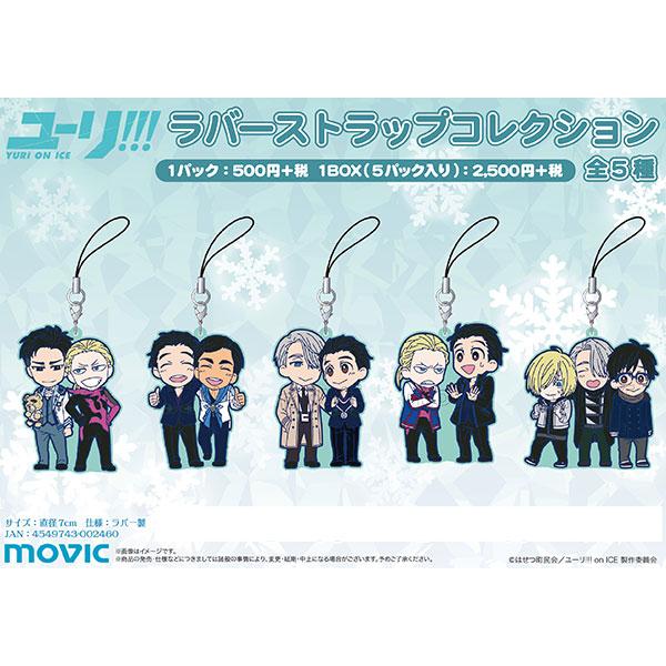 ユーリ!!! on ICE ラバーストラップコレクション ペア