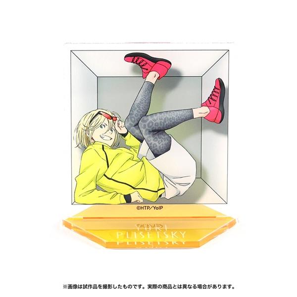 ユーリ!!! on ICE アクリルスタンド cube ユーリ