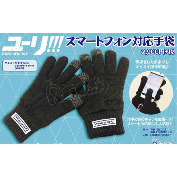 ユーリ!!! on ICE スマートフォン対応手袋