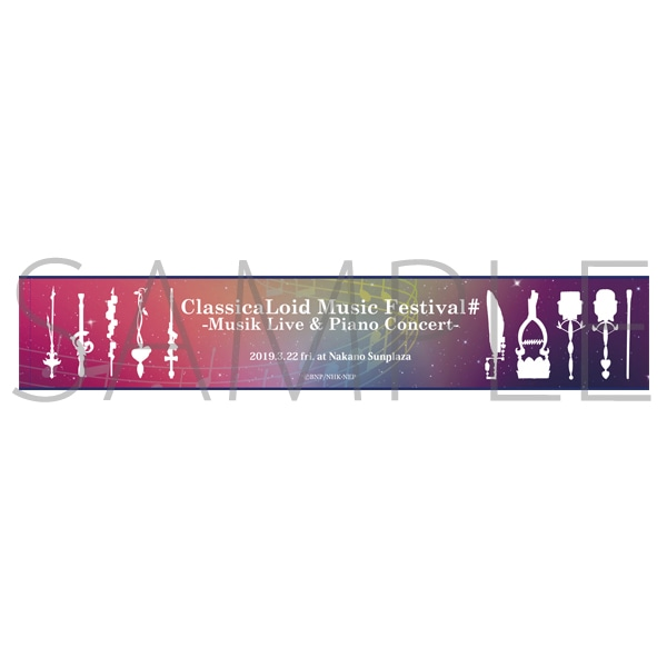 クラシカロイド音楽祭# 〜ムジークLIVE&ピアノコンサート〜事後通販  ムジークタオル#