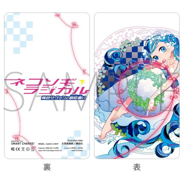【受注生産】西尾維新大辞展 モバイルバッテリー ネコソギラジカル(下)
