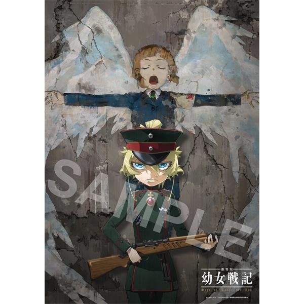 劇場版「幼女戦記」 限定A3クリアポスター付前売券(ムビチケカード)