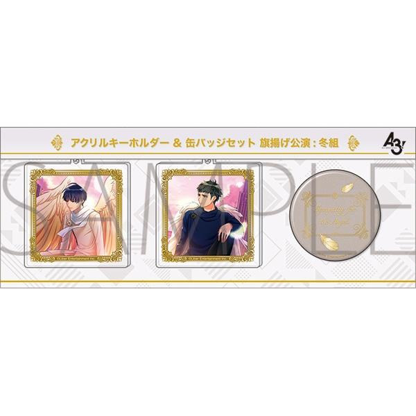 A3! アクリルキーホルダー&缶バッジセット 冬組旗揚げ公演