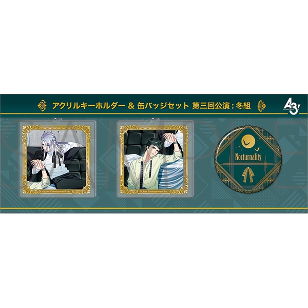 A3! アクリルキーホルダー&缶バッジセット 冬組第三回公演