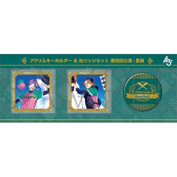 A3! アクリルキーホルダー&缶バッジセット 夏組第四回公演
