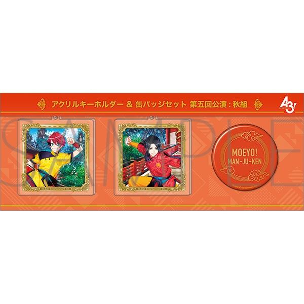 A3! アクリルキーホルダー&缶バッジセット 秋組第五回公演
