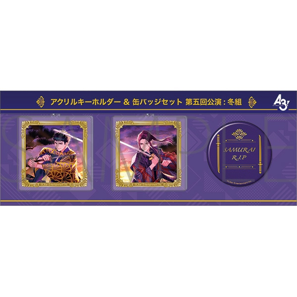 A3! アクリルキーホルダー&缶バッジセット 冬組第五回公演