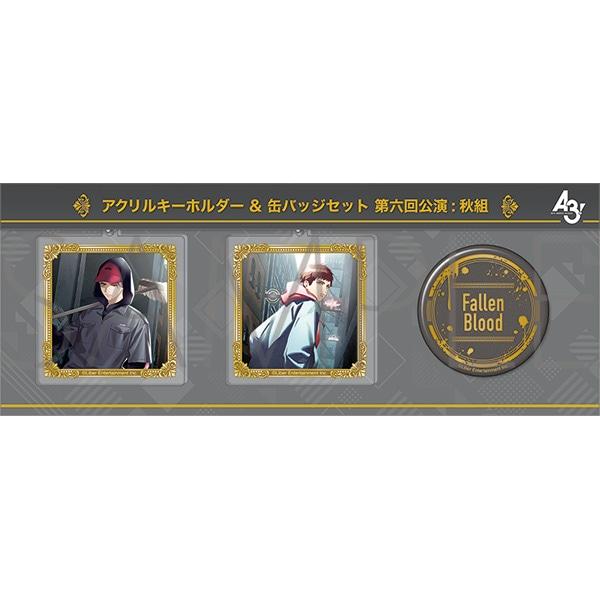 A3! アクリルキーホルダー&缶バッジセット 秋組第六回公演
