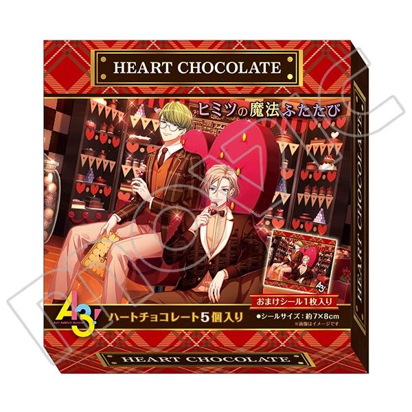 A3! 箱入りハートチョコレート