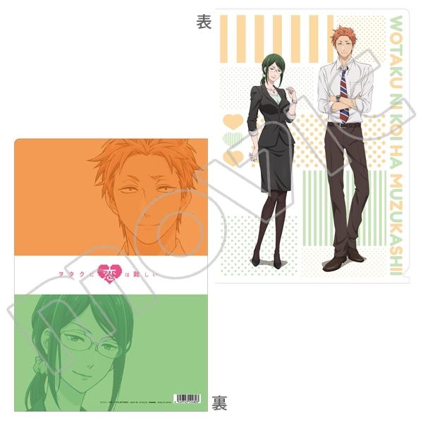 ヲタクに恋は難しい クリアファイル 樺倉&花子
