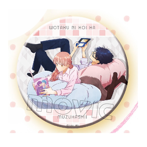 ヲタクに恋は難しい ビッグ缶バッジ 成海&宏嵩 リラックスver.