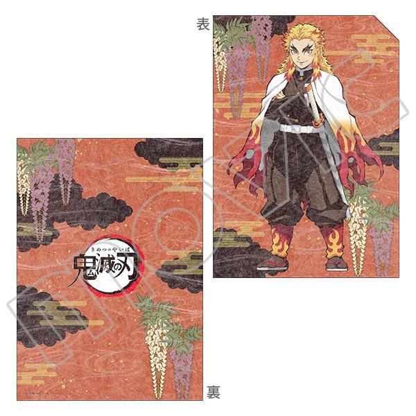 鬼滅の刃 和紙風ファイル 煉獄 杏寿郎