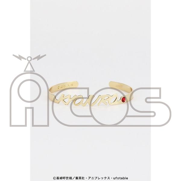 鬼滅の刃 ネームバングル 煉獄杏寿郎