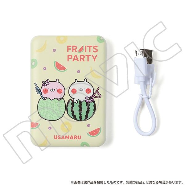 うさまる モバイルバッテリー FRUITS PARTY