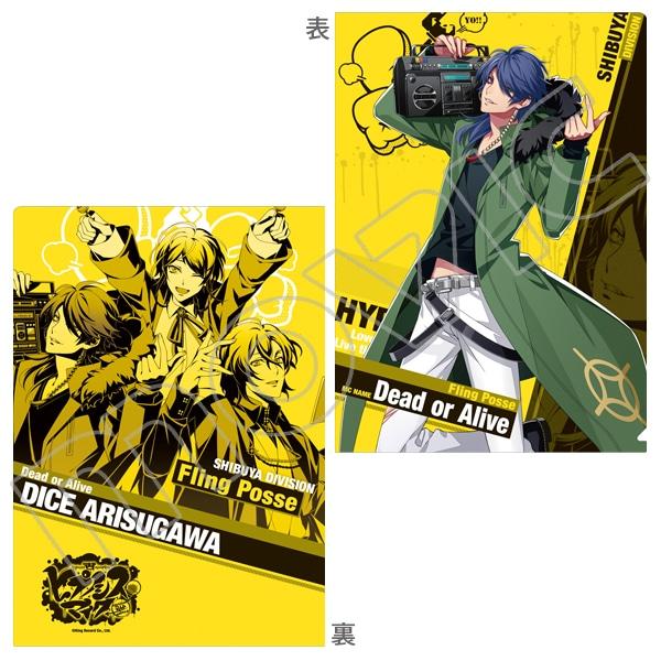 ヒプノシスマイク -Division Rap Battle- クリアファイル 有栖川帝統