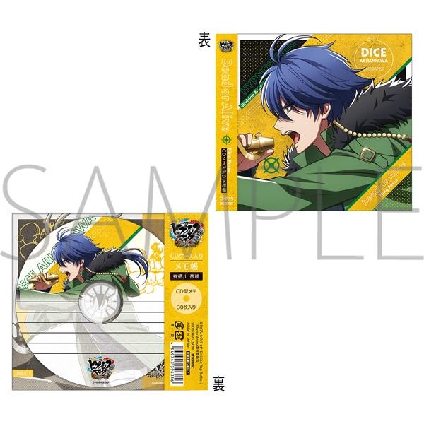 『ヒプノシスマイク-Division Rap Battle-』Rhyme Anima CDケース入りメモ帳 有栖川帝統