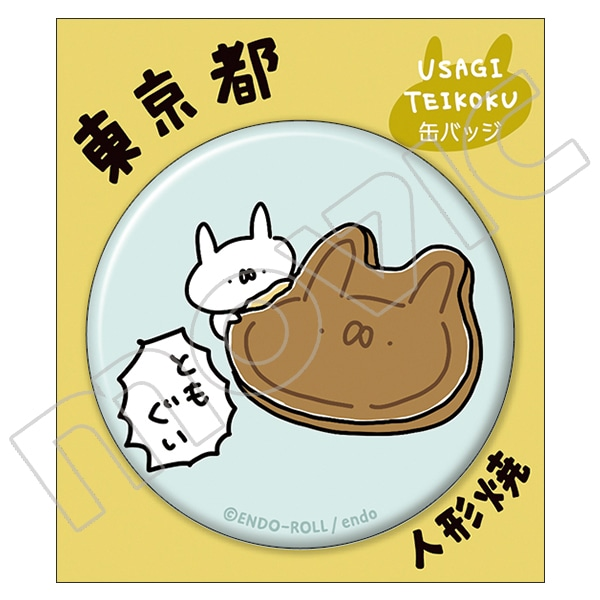 うさぎ帝国 缶バッジ 東京都(都道府県総選挙)【受注生産商品】