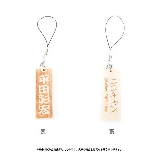 風が強く吹いている 木製ネームストラップ 平田彰宏