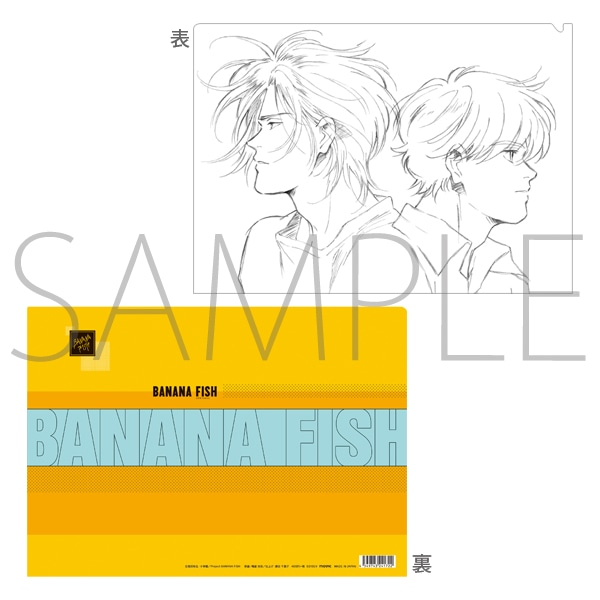 「BANANA FISH」放送記念原画展覧会 クリアファイル