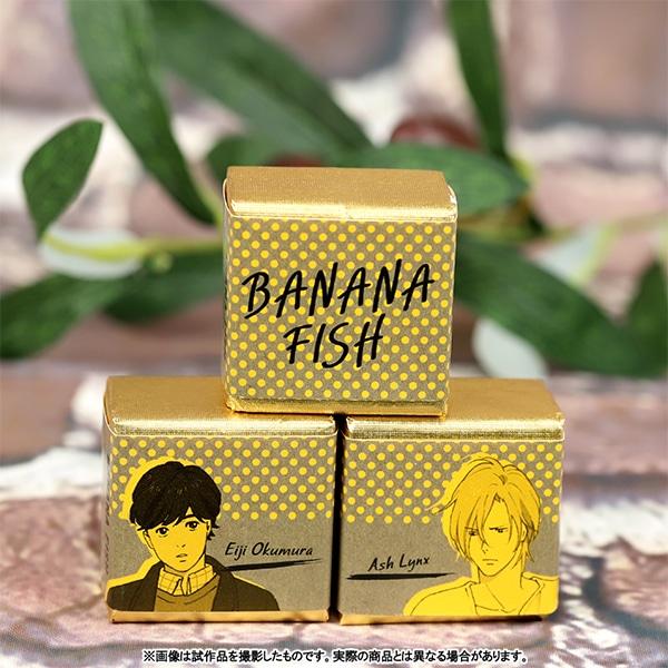 BANANA FISH バスキューブ