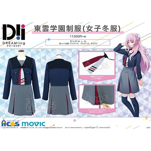 DREAM!ing 東雲学園制服(女子冬服) XL
