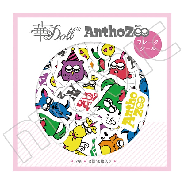 華Doll* フレークシール AnthoZoo ver.