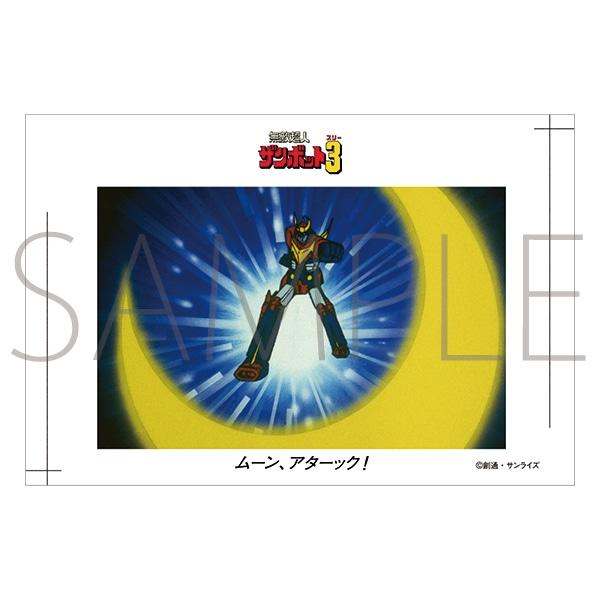 富野由悠季の世界 絵はがき 無敵超人ザンボット3