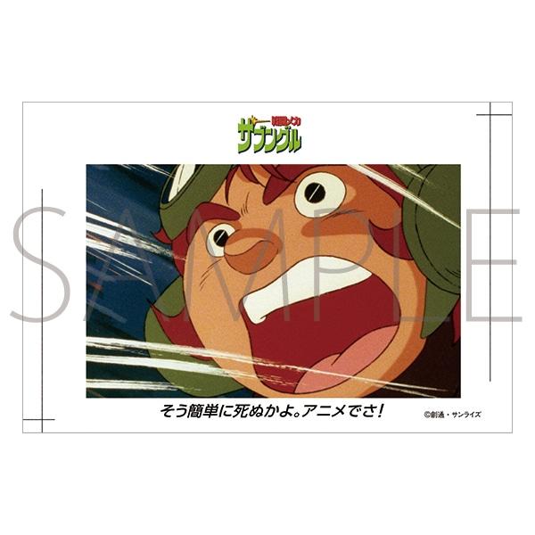 富野由悠季の世界 絵はがき 戦闘メカ ザブングル