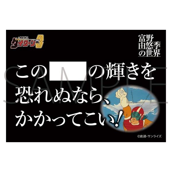 富野由悠季の世界 ステッカー 無敵鋼人ダイターン3