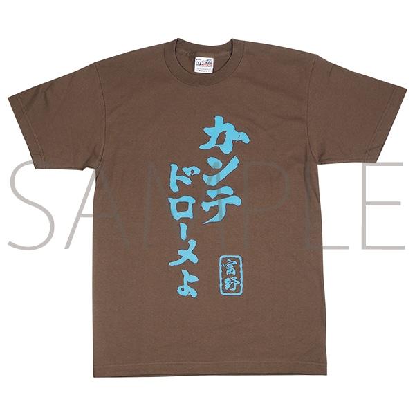 富野由悠季の世界 Tシャツ 勇者ライディーン