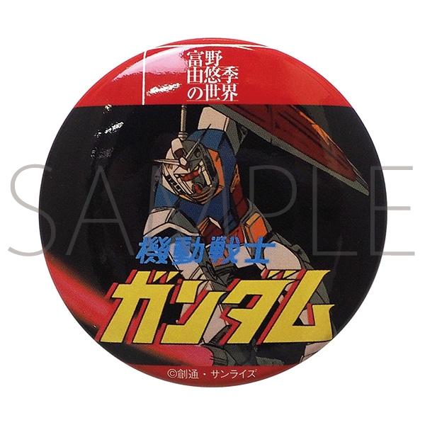 富野由悠季の世界 缶バッジ 機動戦士ガンダム