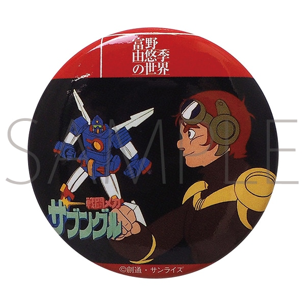 富野由悠季の世界 缶バッジ 戦闘メカ ザブングル