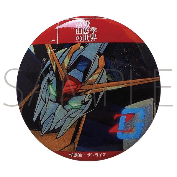 富野由悠季の世界 缶バッジ 機動戦士Zガンダム