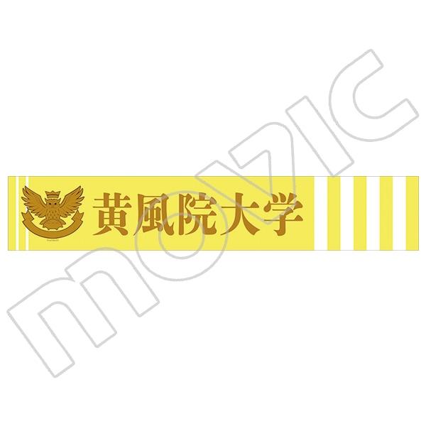 number24 スポーツタオル 黄風院大学