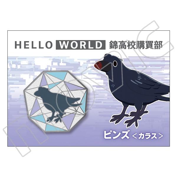 映画『HELLO WORLD』 ピンズ