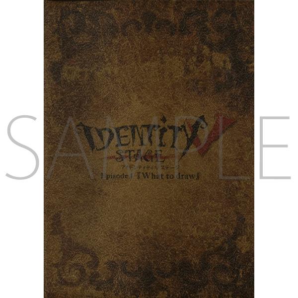 Identity V STAGE パンフレット【受注生産】