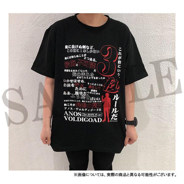 魔王学院の不適合者 アノス様の名言Tシャツ