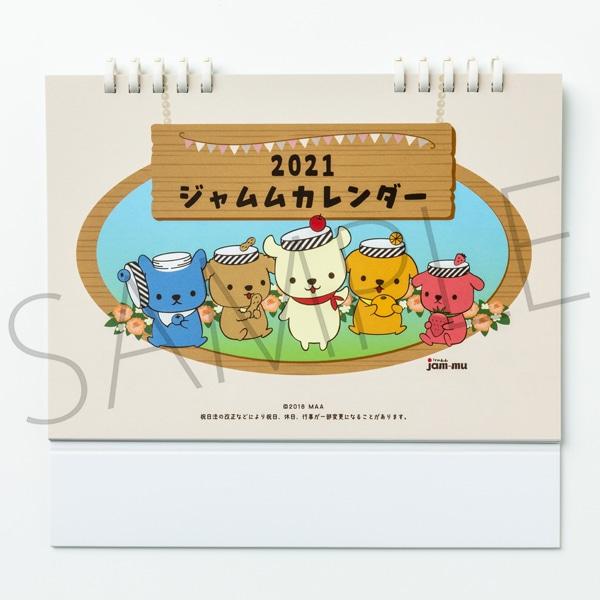 ジャムム  カレンダー 2021年卓上カレンダー