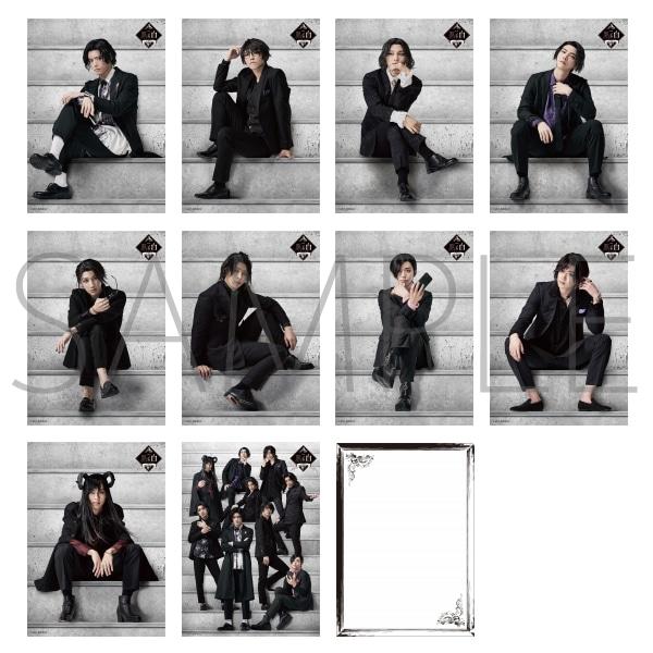 音楽劇「黒と白 -purgatorium- ad libitum」 A4ミニポスター10枚セット(黒天使9人Ver.) クリアファイル付
