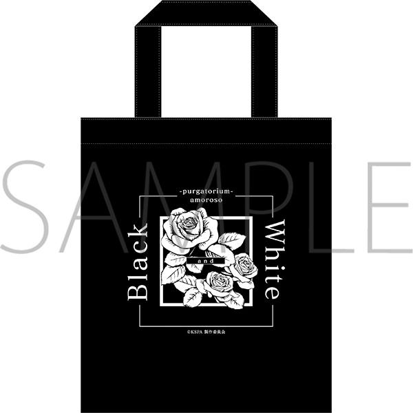 音楽劇「黒と白 -purgatorium- amoroso」 ショッピングバッグ