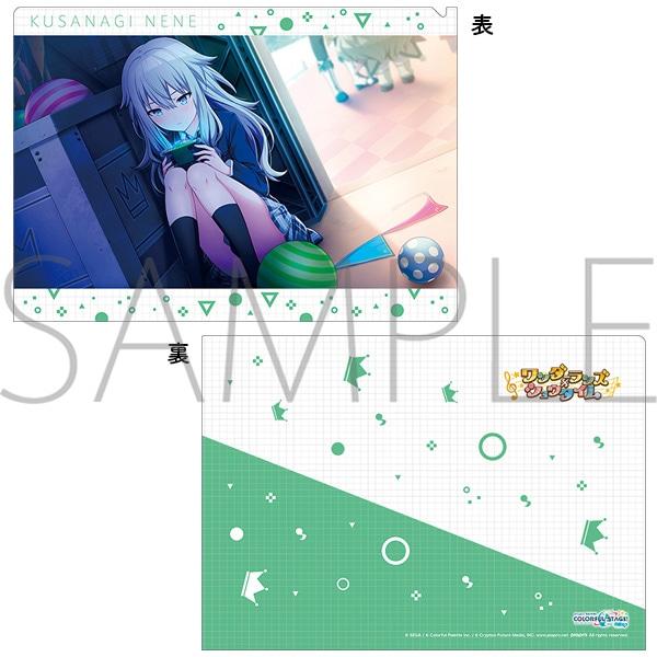 プロジェクトセカイ カラフルステージ! feat. 初音ミク クリアファイル vol.2 草薙寧々