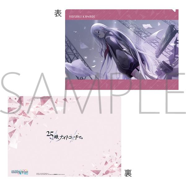 プロジェクトセカイ カラフルステージ! feat. 初音ミク クリアファイル vol.3 宵崎 奏