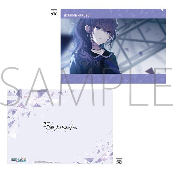 プロジェクトセカイ カラフルステージ! feat. 初音ミク クリアファイル vol.3 朝比奈 まふゆ
