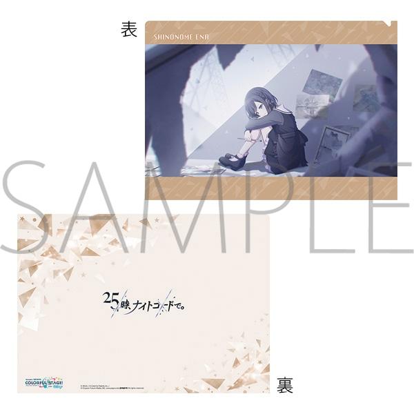 プロジェクトセカイ カラフルステージ! feat. 初音ミク クリアファイル vol.3 東雲 絵名
