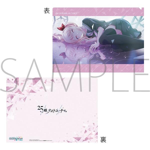 プロジェクトセカイ カラフルステージ! feat. 初音ミク クリアファイル vol.3 暁山 瑞希