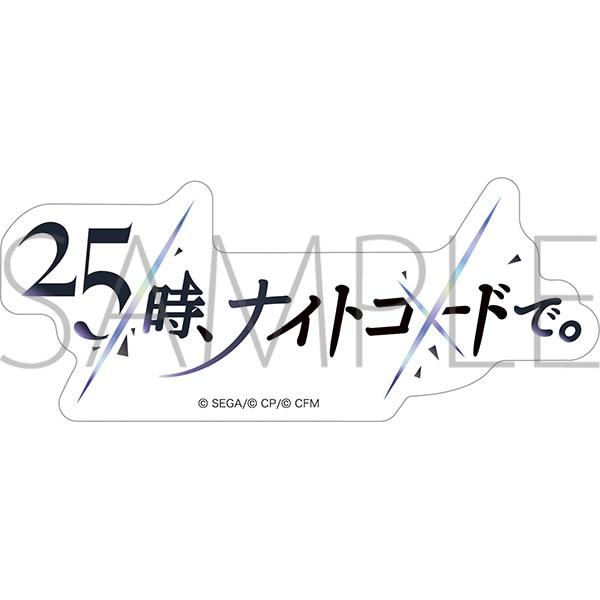 プロジェクトセカイ カラフルステージ! feat. 初音ミク ユニットロゴステッカー 25時、ナイトコードで。