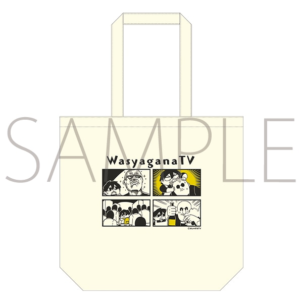 マフィア梶田と中村悠一の「わしゃがなTV」 トートバッグ