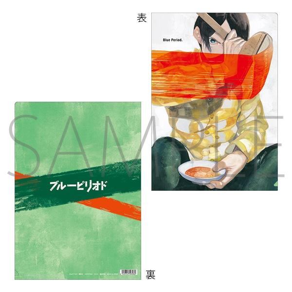 ブルーピリオド クリアファイル 高橋世田介